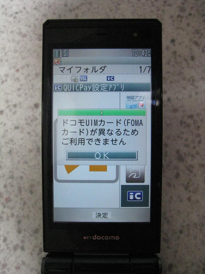 0c66ad05a0 FOMA カードが違うので使えないとの事だ。