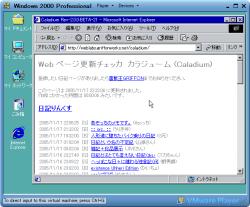 Windows2000 on VMware