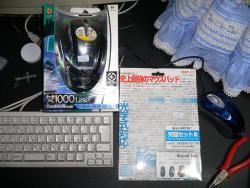 MX-1000 最強セット