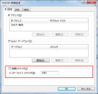 TCP/IP 詳細設定