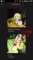 Lr mobile コレクション削除前