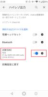 USB DAC を使用するように設定
